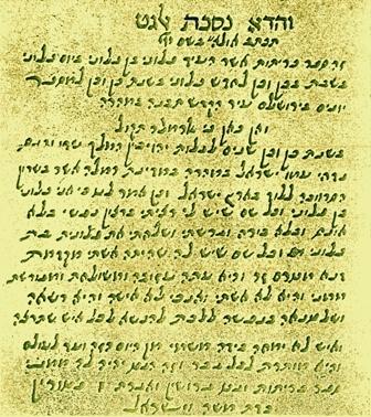גט בכתב קראי שנכתב ברמלה בשנת 1036
