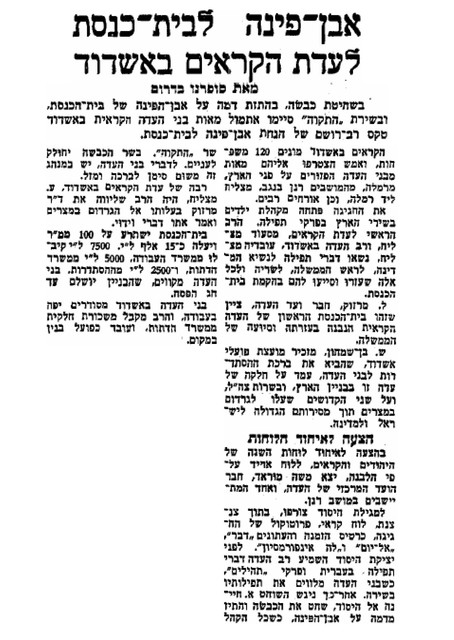 כתבה בעיתון דבר על הנחת אבן הפינה לבית הכנסת
